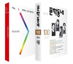 문학동네100호+특별부록_입체