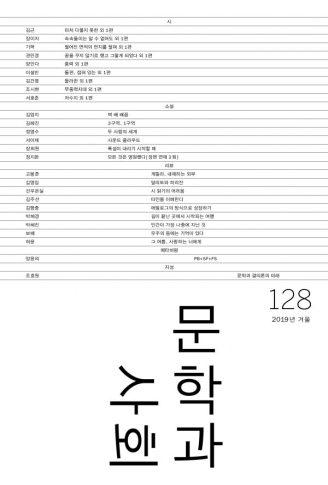 076_문학과사회_본책_앞-600x888